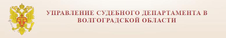 Управление судебного департамента Волгоградской области