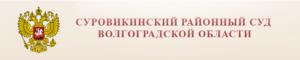 Районные и городские суды Волгоградской области